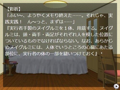 呪夜の鬼ごっこ Game Screen Shot