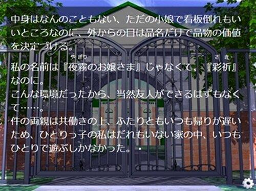 呪夜の鬼ごっこ Game Screen Shot2