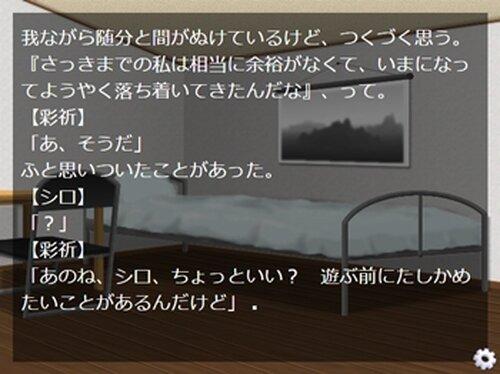 呪夜の鬼ごっこ Game Screen Shot3
