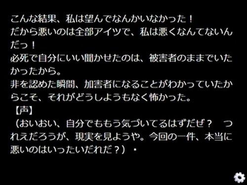 呪夜の鬼ごっこ Game Screen Shot4