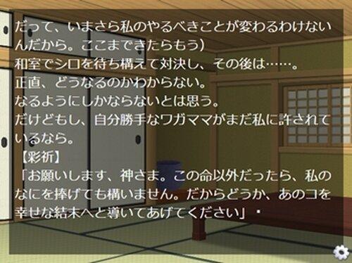 呪夜の鬼ごっこ Game Screen Shot5