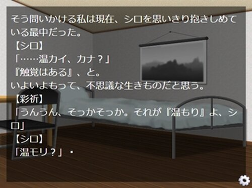 呪夜の鬼ごっこ Game Screen Shots