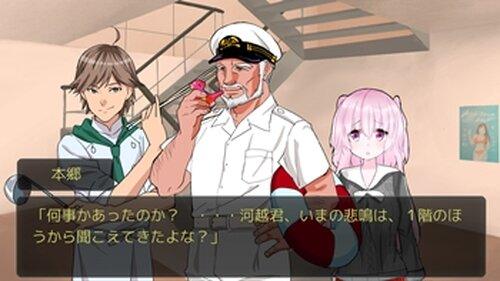 ぶっちょさんが推理しちゃう?! ~私立高校女子水泳部クルーザー合宿殺人事件~ Game Screen Shot2