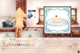 ケーキの行方~エルフに召喚されてなぜかケーキを作ることになった話~ Game Screen Shot5