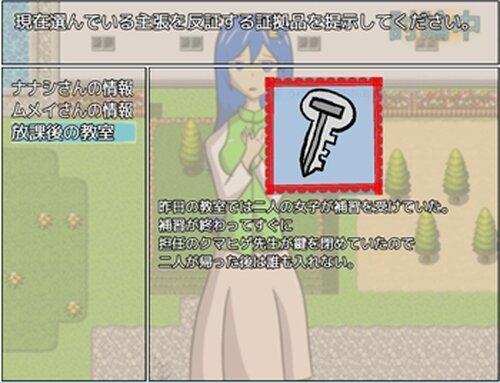ロンリィセカイ《論理異世界》 第一章 Game Screen Shot3