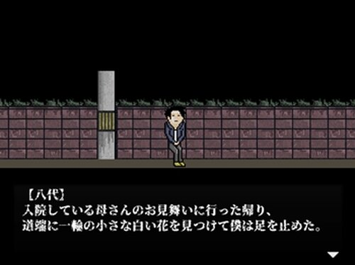 柊夢浮橋 Game Screen Shot5