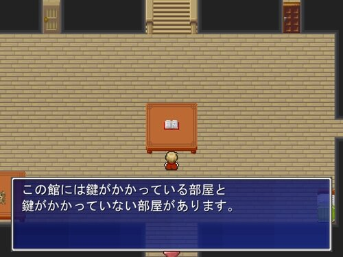 奇妙な館 Game Screen Shot1