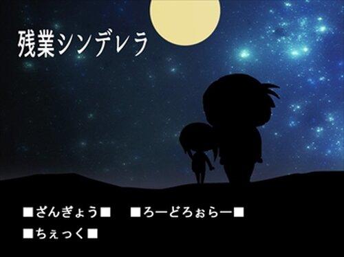 残業シンデレラ Game Screen Shot2