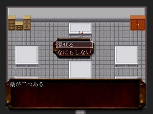 クリぼっ血 Game Screen Shot5