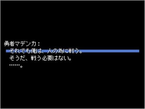 勇者につける薬なし Game Screen Shot3