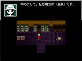 夏風おばさんの魔法 Game Screen Shot2