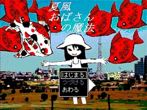 夏風おばさんの魔法 Game Screen Shots