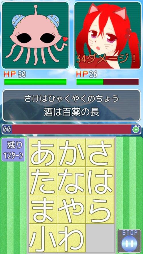 ふりにゃん ~ことわざフリック入力~ Game Screen Shot1