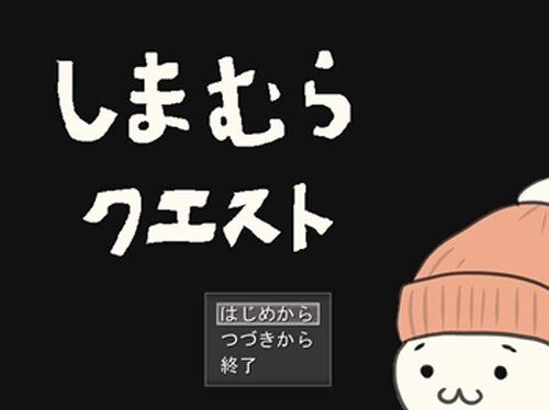 しまむらクエスト Game Screen Shots