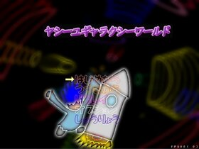 ヤシーユギャラクシーワールド-バランス修正版2- Game Screen Shot2