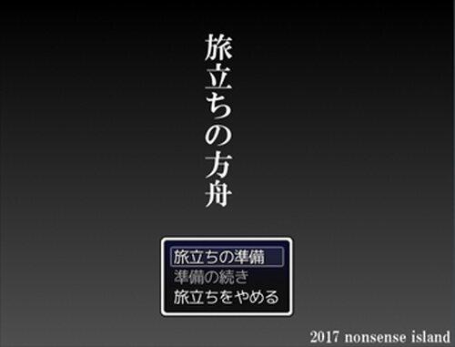 旅立ちの方舟 Game Screen Shot2