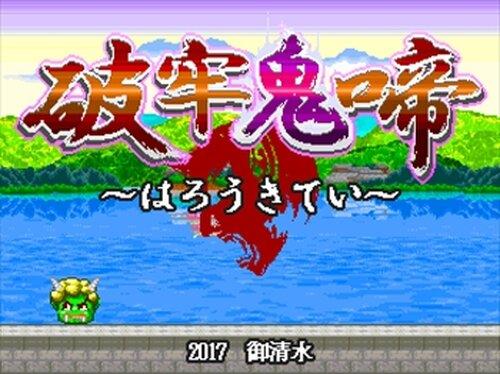 破牢鬼啼 体験版 Game Screen Shot2
