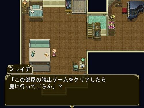 星月夜のおくりもの Game Screen Shot1