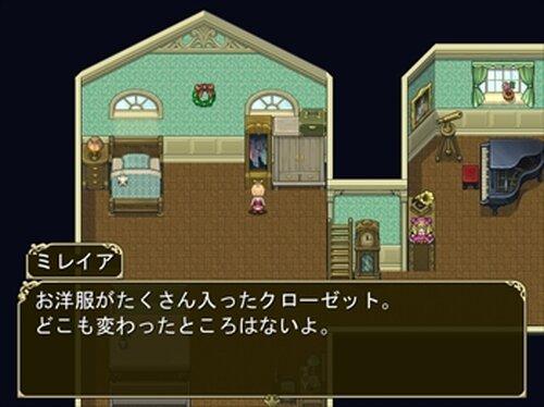 星月夜のおくりもの Game Screen Shot4