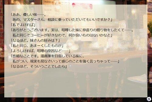 喫茶ル・キャド Game Screen Shot