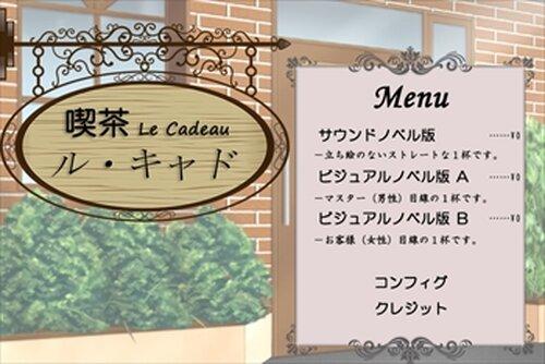 喫茶ル・キャド Game Screen Shot2