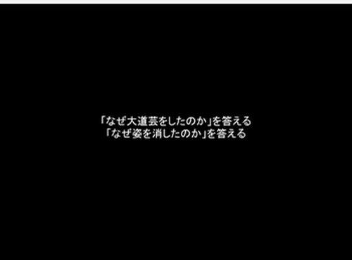 下手な大道芸 Game Screen Shot4
