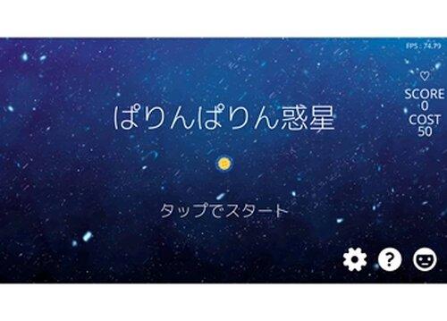 ぱりんぱりん惑星 Game Screen Shots