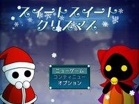 スイートスイートクリスマス