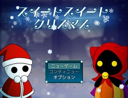 スイートスイートクリスマス Game Screen Shots