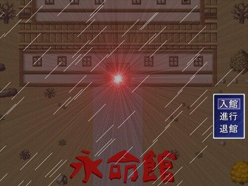 永命館 Game Screen Shot1