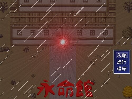 永命館 Game Screen Shot1
