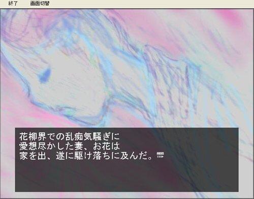 十塚千人殺し Game Screen Shot1