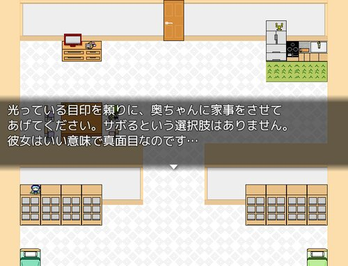 奥ちゃま Game Screen Shot5