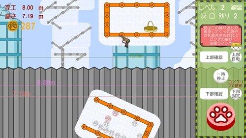 ネコイロハ~モジヲツムツムキャットタワー~ Game Screen Shot1