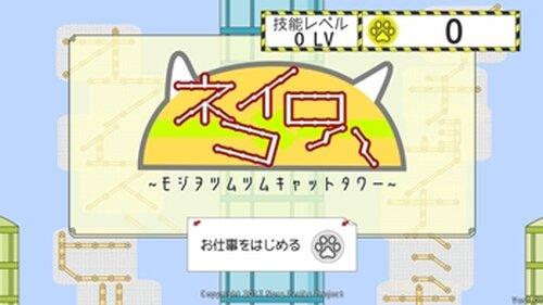 ネコイロハ~モジヲツムツムキャットタワー~ Game Screen Shot2