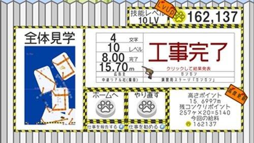 ネコイロハ~モジヲツムツムキャットタワー~ Game Screen Shot3