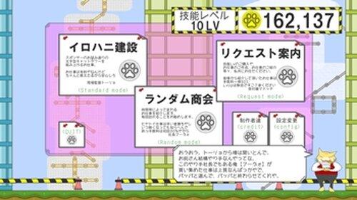 ネコイロハ~モジヲツムツムキャットタワー~ Game Screen Shot4