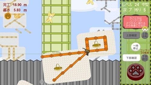 ネコイロハ~モジヲツムツムキャットタワー~ Game Screen Shot5
