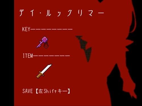 デイが幸せになるまで Game Screen Shot2