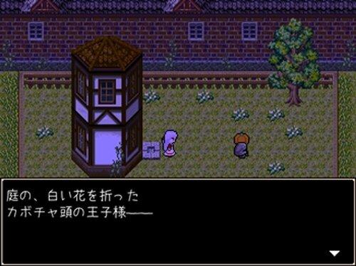 デイが幸せになるまで Game Screen Shot4