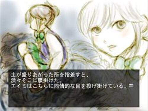 十塚千人殺し Game Screen Shots