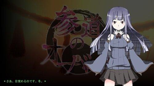 参道のオーバード Game Screen Shot2
