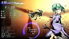 参道のオーバード Game Screen Shot4