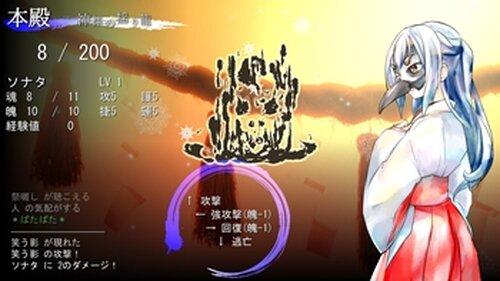 参道のオーバード Game Screen Shot5