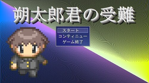 朔太郎君の受難 Game Screen Shot