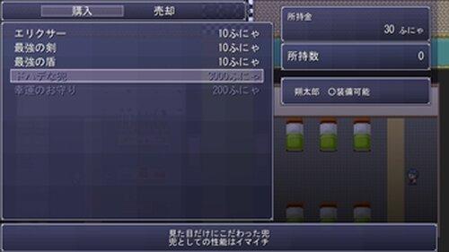 朔太郎君の受難 Game Screen Shot4