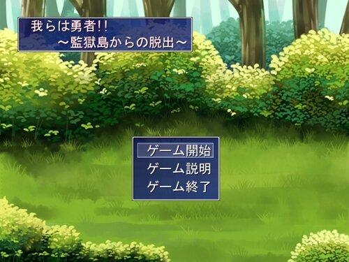 我らは勇者‼ ~監獄島からの脱出~ Game Screen Shot1