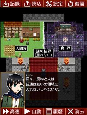 ハブタエクエスト Game Screen Shot2