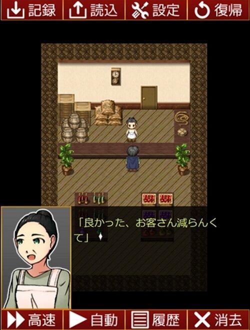 ハブタエクエスト Game Screen Shot3