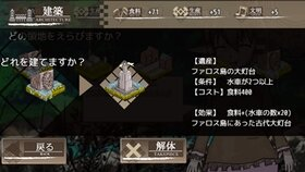 百年王国 Game Screen Shot2